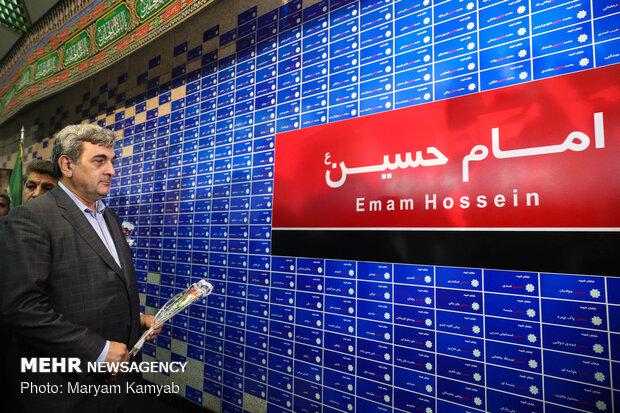 افتتاح ایستگاه مترو امام حسین (ع)