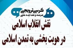 کرسی نقش انقلاب اسلامی در هویت بخشی به تمدن اسلامی برگزار می شود