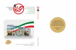 شماره سوم و چهارم مجله حوزه منتشر شد