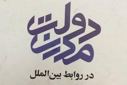 کتاب دولت مدرن در روابط بین الملل منتشر شد