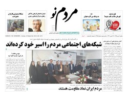 صفحه اول روزنامه های استان زنجان ۷ مهر ۹۸