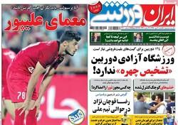 صفحه اول روزنامههای ورزشی ۷ مهر ۹۸