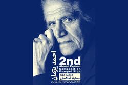 راه یافتگان مرحله نهایی جایزه آهنگسازی احمد پژمان معرفی شدند