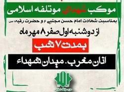 موکب شهدای موتلفه اسلامی در تهران برپا میشود