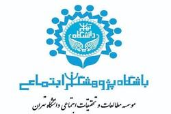 راه اندازی باشگاه پژوهشگران اجتماعی دانشگاه تهران/ فرصتی برای عدالت پژوهشی