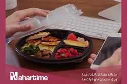 ناهارتایم؛ راهکاری برای تامین غذای پرسنل