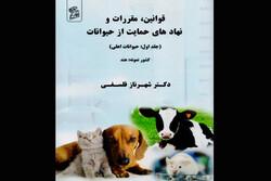 دست به قلم شدن یک حقوقدان برای حفظ حقوق حیوانات