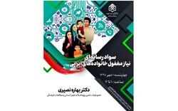 سواد رسانهای به عنوان نیاز مغفول خانوادههای ایرانی بررسی میشود