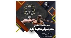 «ملاحظات اخلاقی نظام حقوقی مالکیت فکری» بررسی میشود