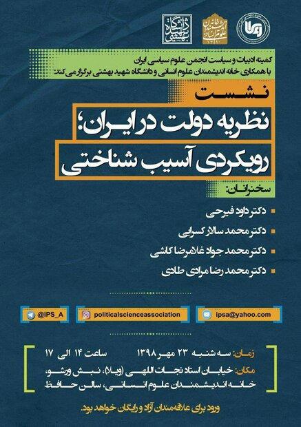 نشست نظریه دولت در ایران؛ رویکردی آسیب شناختی برگزار می شود