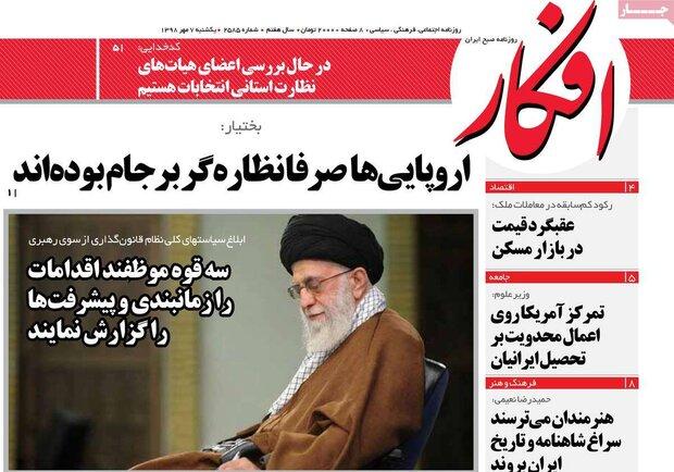 صفحه اول روزنامههای ۷ مهر ۹۸