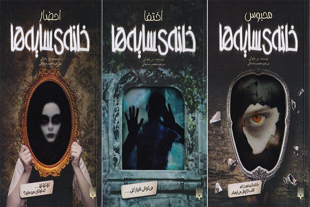 مجموعه «خانهی سایهها» منتشر شد/ قصه گیر افتادن در خانهای مرموز