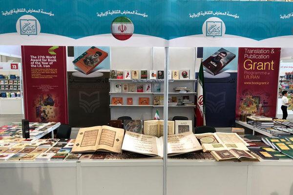 نمایشگاه بین المللی کتاب در ارومیه برگزار می شود