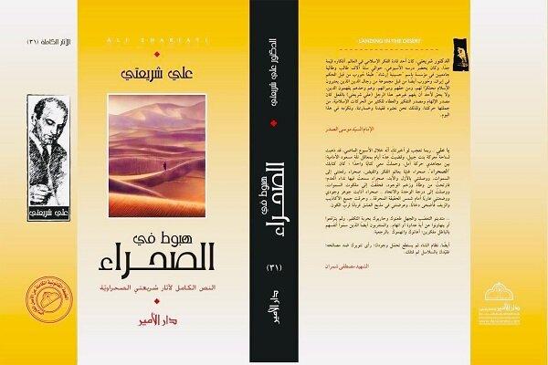 """بيروت تدشّن النسخة العربية من كتاب """"هبوط في الصحراء"""""""