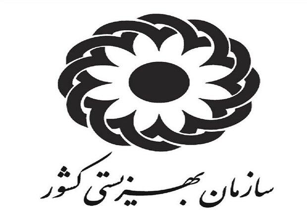 مدیرکل امور مجلس سازمان بهزیستی کشور منصوب شد