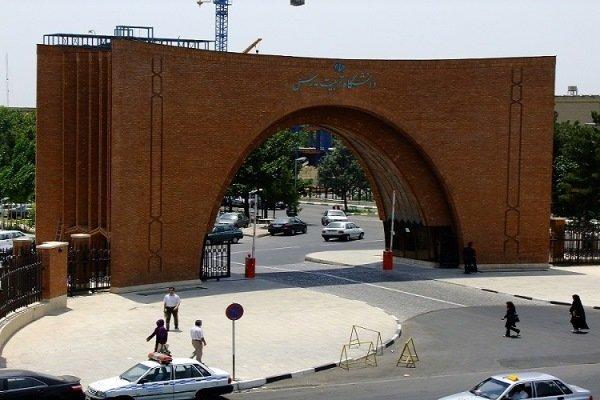 مجوز فروش یک ساختمان دانشگاه تربیت مدرس صادر شد