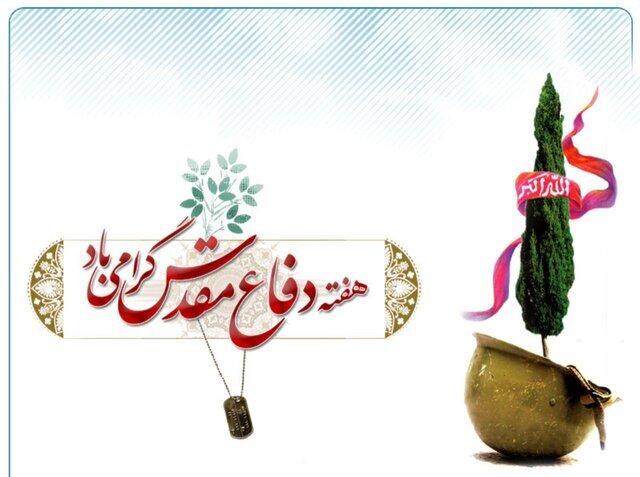اعلام برنامه های هفته دفاع مقدس در دانشگاه های فارس