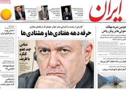 صفحه اول روزنامههای ۸ مهر ۹۸