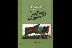 کتابی درباره تاریخ و فرهنگ پیادهروی اربعین منتشر شد