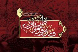 انتشار مجموعه «قدم قدم تا ظهور» برای اربعین حسینی