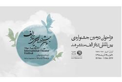 انتشار فراخوان دومین جشنواره بینالمللی تئاتر «الف»