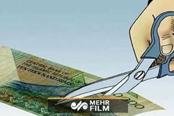تحلیل بانک مرکزی برای حذف ۴ صفر از پول