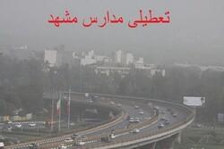 مدارس ابتدایی در نوبت عصر هم تعطیل شد/ افزایش آلودگی هوا در مشهد