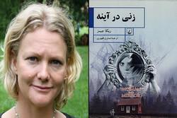 «زنی در آینه» چاپ شد/معرفی یک نویسنده استرالیایی به بازار نشر