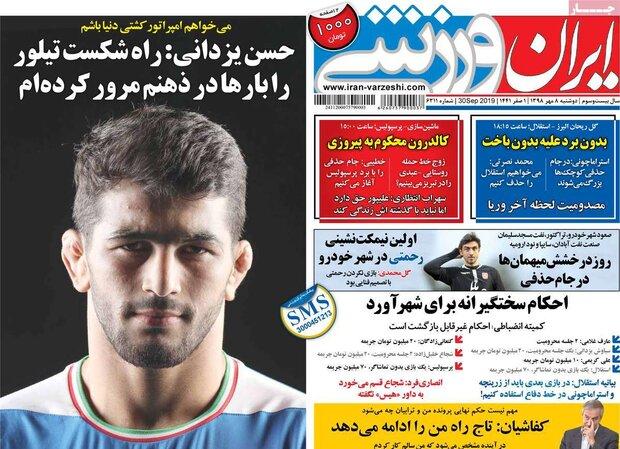 صفحه اول روزنامههای ورزشی ۸ مهر ۹۸