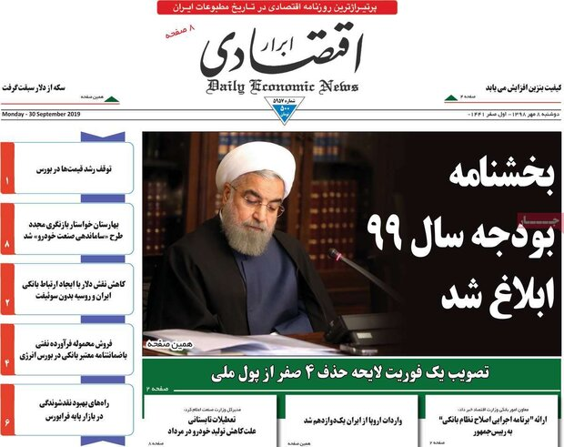 صفحه اول روزنامههای اقتصادی ۸ مهر ۹۸
