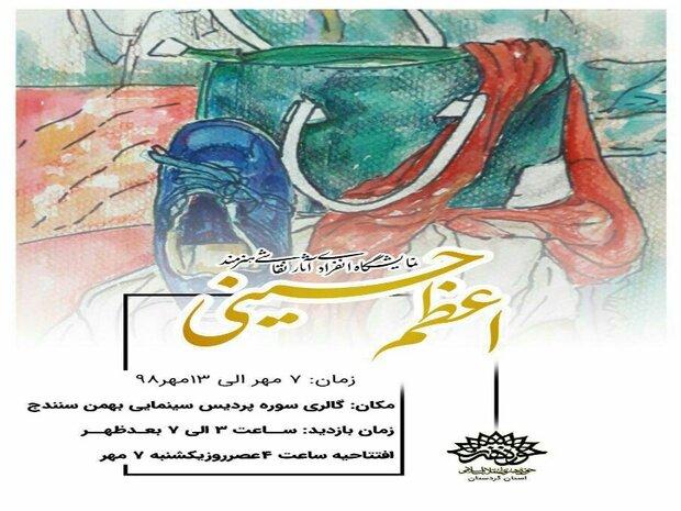 نخستین نمایشگاه انفرادی نقاشی اعظم حسینی در سنندج برپا شد