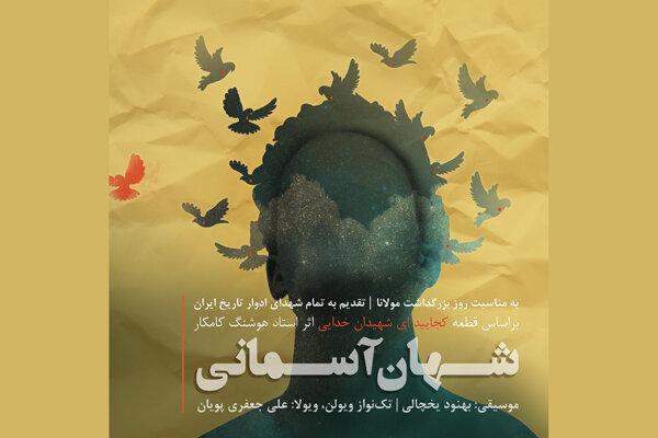 قطعه «شهان آسمانی» منتشر شد/ روایتی جدید از اثری ماندگار