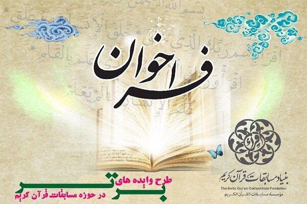 فراخوان ثبت ایده در حوزه برگزاری مسابقات قرآن جمهوری اسلامی ایران