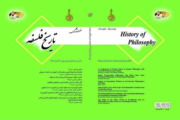 سی و ششمین شماره فصلنامه علمی پژوهشی تاریخ فلسفه منتشر شد
