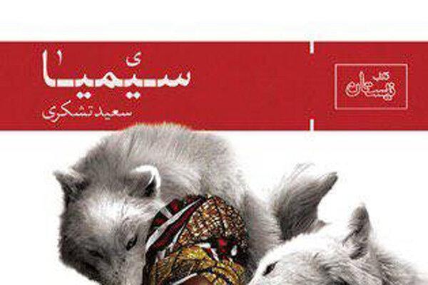 سیمیا؛ اتفاقی تازه در ادبیات داستانی ایران