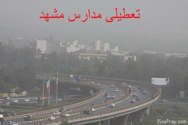 مدارس مشهد به علت آلودگی هوا تعطیل شد