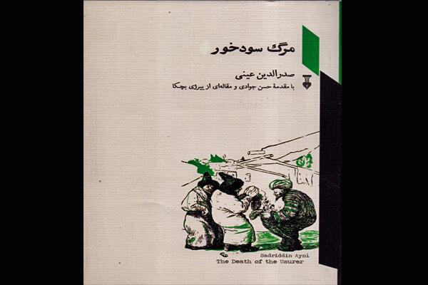 رمان طنز تاجیکی «مرگ سودخور» منتشر شد