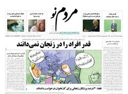 صفحه اول روزنامه های استان زنجان ۹ مهر ۹۸