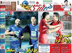 صفحه اول روزنامههای ورزشی ۹ مهر ۹۸