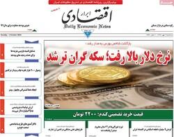صفحه اول روزنامههای اقتصادی ۹ مهر ۹۸