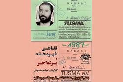 پرونده کاظم دارابی رمزگشایی میشود/ مستندی از ماجرای میکونوس