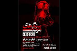 نمایش «سگهای مرده» در تماشاخانه سپند