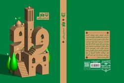 «واو» اثر طلبه یزدی منتشر شد