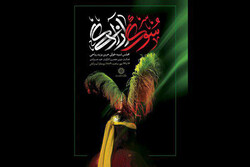 تعزیهخوانی تکیه دولت احیا میشود/اجرای موسیقی نمایش «سوگ آزادی»