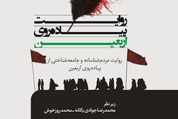 روایت مردمشناسانه و جامعهشناختی از پیادهروی اربعین منتشر شد