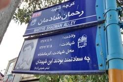 شورای عالی استانها حذف نام شهدا از تابلوهای شهری را محکوم کرد