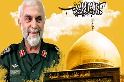 مراسم گرامیداشت سردار شهید همدانی برگزار میشود