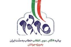 مفاد بیانیه گام دوم انقلاب سرفصل اصلی فعالیتهای استان ها باشد