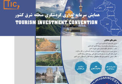 Conference to discuss tourism growth in eastern Iran