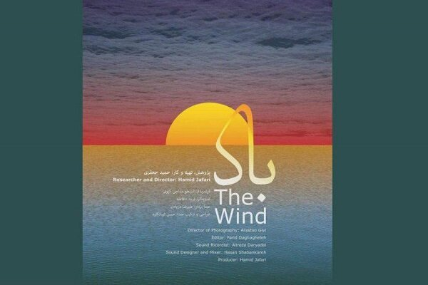 'The Wind' goes to Festival of Ethnological Film in Belgrade